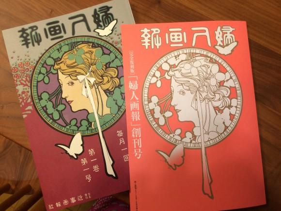 『婦人画報』7月号の付録「創刊号完全復刻版」を買ってみた! 今から110年前の日本女性たちの姿が見られるよ!!