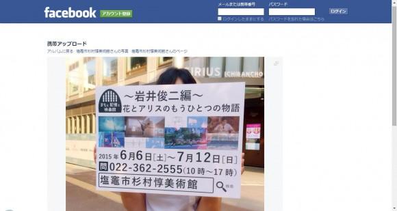 Salyuさん×小林武史さんによるライブも! 宮城県で「岩井俊二監督 作品」の特集上映+展覧会が開催されるよ