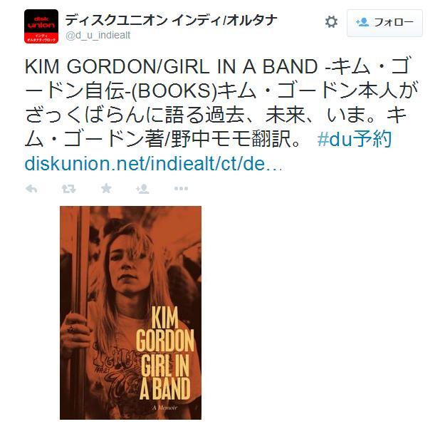 【ロック女子のレジェンド】「ソニック・ユース」キム・ゴードンが自身について語る本『GIRL IN A BAND キム・ゴードン自伝』7月発売!