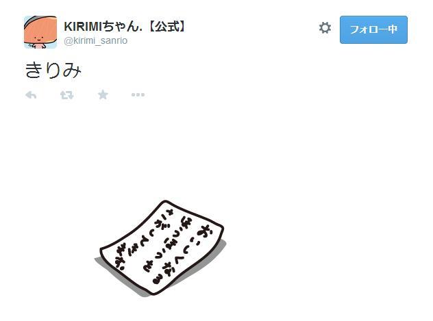 【悲報】KIRIMIちゃん.が人生を悲観して家出? 心配するTwitterユーザーの声が続々届く事態へ