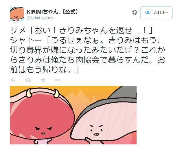 「きりみはもう、切り身界が嫌になった」KIRIMIちゃん.公式ツイッターがとんでもない展開を迎えているゾ!