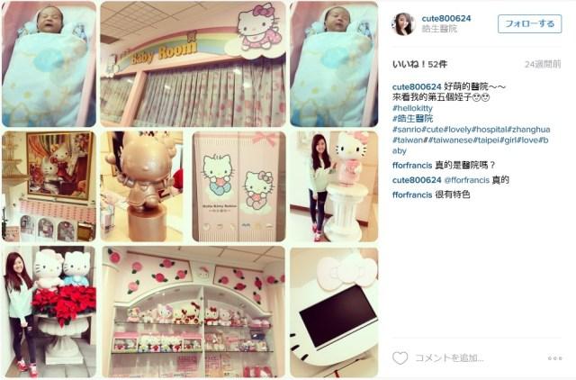 壁紙、エレベーター、シーツ…すべてがキティちゃん! 台湾に実在する「キティ産院」が何から何までキティづくしでめっちゃファンシー!!