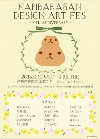 【6月10日から】人気キャラ「カピバラさん」10周年おめでとう! 伊勢丹新宿店にてデザインアートフェスを開催♪