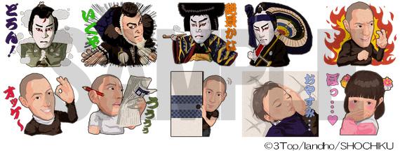 使い方はアナタ次第☆歌舞伎&カジュアル、2つの顔の「市川海老蔵」LINEスタンプが登場〜!