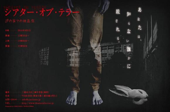 """""""ヒトの怖さ"""" を身を持って体感……恐怖体験型上映イベント「シアター・オブ・テラー 岬の果ての映画祭」開催"""