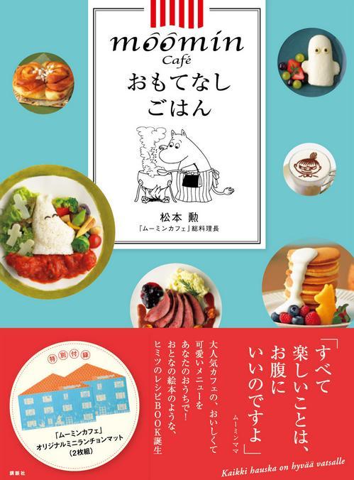 【7月15日】ムーミンカフェ初のレシピ本「ムーミンカフェ おもてなしごはん」が発売されるよ♪ 13日には特別メニューの出版記念パーティーも!