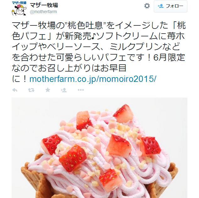 """マザー牧場にある花畑 """"桃色吐息"""" をイメージした「桃色パフェ」が新発売♪ 期間限定ピンク色メニューを味わいに行こう!"""