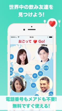 """""""世界中で飲み友達探し"""" ができるようになったよ♪ マッチングアプリ「おごってGO!」がアップデート!"""