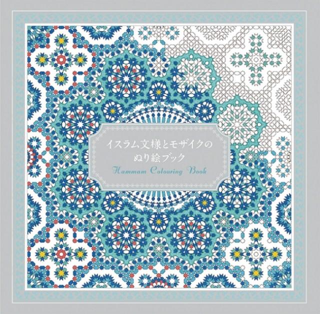 人気の大人向けぬり絵シリーズに新作が登場! テーマは「イスラム文様とモザイク」&「インド文様とペイズリー」♪
