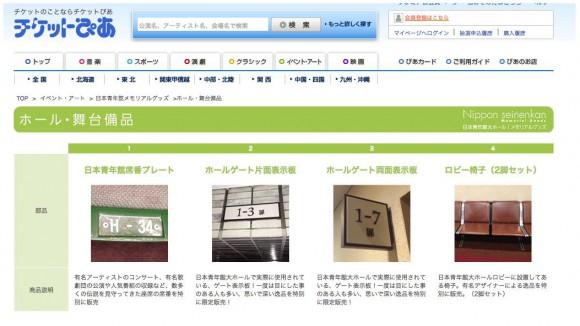 94年の歴史に幕…有名番組の公開収録&アイドルの登竜門としておなじみ「日本青年館」の備品が売りに出されているよ!