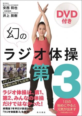 戦後1年半のみ放送されていた幻の体操「ラジオ体操第3」がDVD付き書籍で復刻!