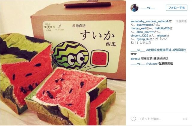 ビビアン・スーも食べた!? 台湾でブームの「スイカトースト」が想像以上にスイカっぽい!