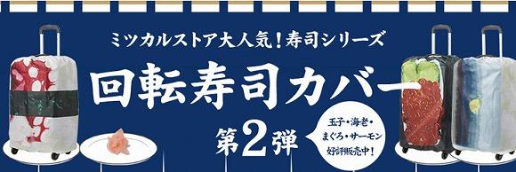 やっぱりおいしそう! パルコの「回転寿司スーツケースカバー」に新作登場 / 第2弾はイクラとタコとサバです♪