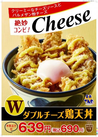 天ぷらとチーズを組み合わせちゃいました! 天丼てんやの新メニュー「真鯛といかかき揚げ天丼」&「ダブルチーズ鶏天丼」がガッツリ系すぎる