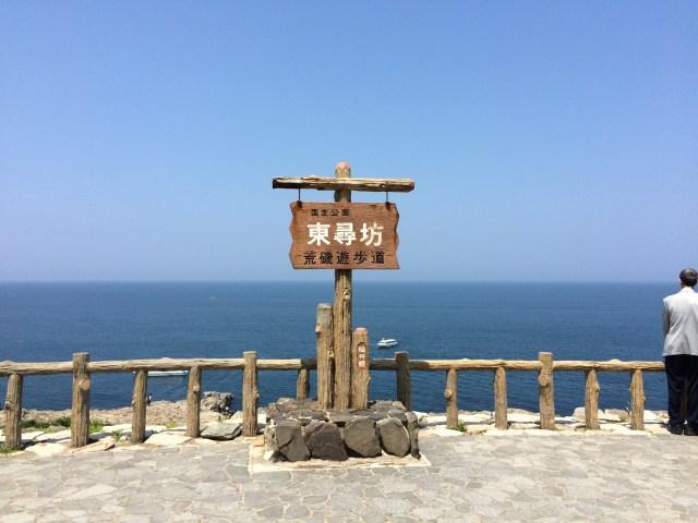 【名所】失恋して辛すぎるのでひとりぼっちで「東尋坊」へ行ってみた / 生きる勇気を与えてくれる絶景!