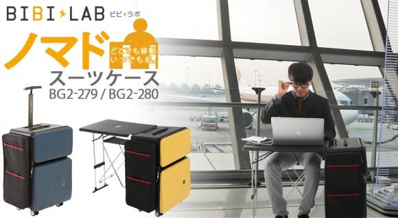 たどり着いたらそこが仕事場。ノマドワーカー必見「デスク内蔵型スーツケース・椅子付き」爆誕!!