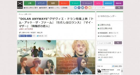 監督・脚本・主演すべてを手がける! 美しすぎる若き天才グザヴィエ・ドランの特集上映「DOLAN ANYWAYS」が渋谷アップリンクで開催中