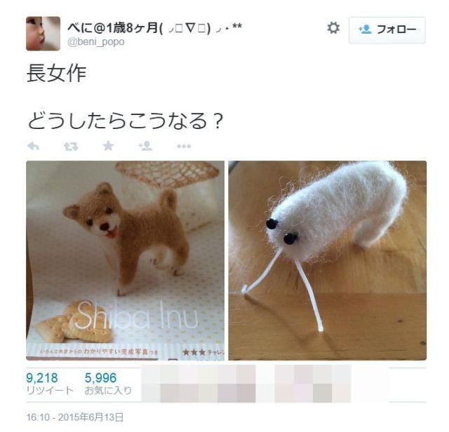 羊毛フェルトで柴犬のマスコットを作ろうと思ったら…すごいのができた! Twitterユーザーの声「この夏の衝撃作!!」