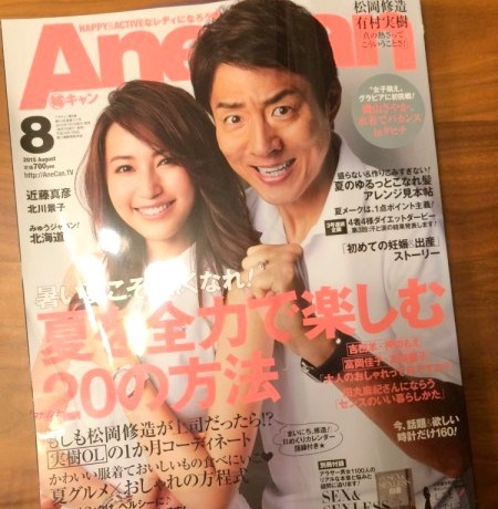 「AneCan」8月号に松岡修造が登場!! 表紙からも誌面からもファッション誌とは思えないアツさがほとばしってる!
