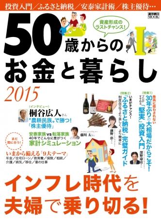 幸せな老後に備えて…アラフィフ前でも読んでおきたい『50歳からのお金と暮らし2015』