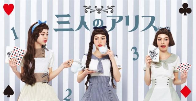 【アリス女子必見】少女で水兵でクラシカル? 不思議の国から飛び出した「三人のアリス」のお洋服がとてもオトメチックです♪