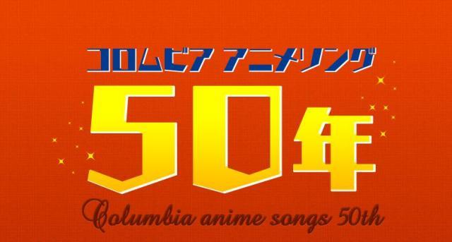 アニソンの歴史を支える歌神が集結! 大人が感涙するフェス「日本コロムビア アニメソング 50th THE LEGENDS」開催決定