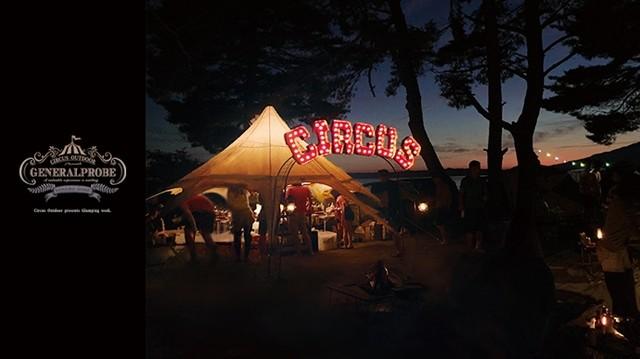 アウトドアのスキル&テント、どちらも必要なし! ゴージャスなキャンプを体感できる「グランピング」へGO♪