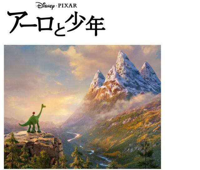【ピクサー最新作】『アーロと少年』が2016年3月12日公開決定&予告編公開! 恐竜アーロと人間の少年との壮大なアドベンチャー!!