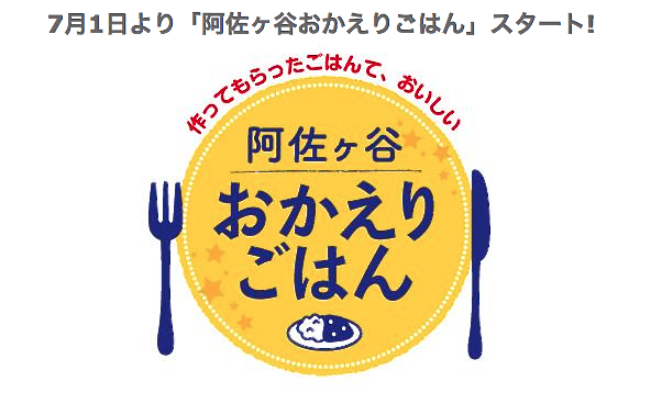 手作りの温かい晩ごはんが食べられる…阿佐ヶ谷周辺の飲食店が『おかえりごはん』を開催!