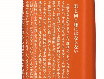【祝・芥川賞】又吉直樹さんの「深い珈琲エッセイ」全9作が付いたボトルコーヒー登場! ホッとひと息タイムに読んでみて!!