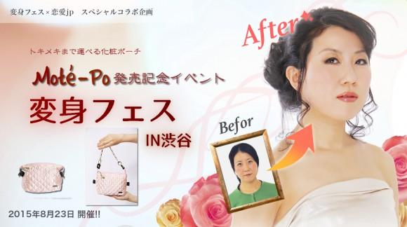【美は作れる】参加者全員がヒロイン☆ メイク&ドレスアップをとことん楽しむイベント「変身フェス」