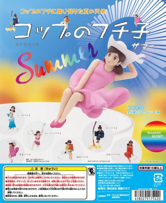 fuchi_summerDP_A