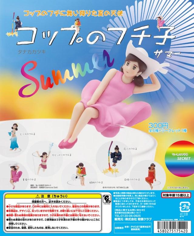 夏のフチ子は豪華で華やか☆「コップのフチ子SUMMER(サマー)」登場だよ〜!!