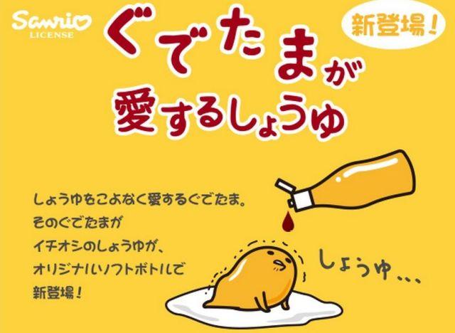 玉子かけごはんのために! 卵キャラのぐでたまが選んだ「ぐでたまが愛するしょうゆ」が発売されました♪