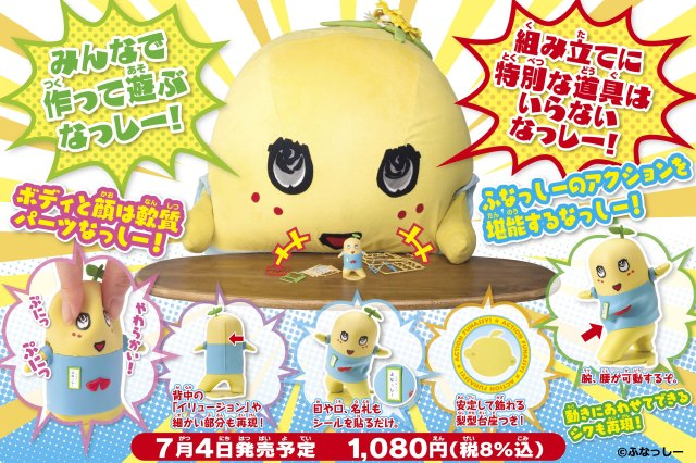 いろんなポーズを楽しめるなっしー! ぷにぷに素材の「ふなっしー」初プラモデルが発売されたでござる