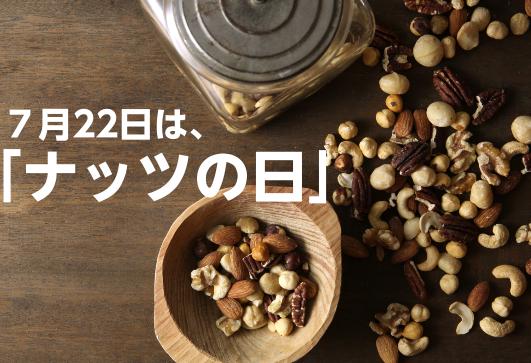 【7月22日はナッツの日】美容に最強の組み合わせ☆ 6種類のナッツ&ココア&ココナッツミルクが入ったスムージーが気になる!