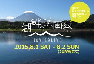満天の星空と映画&音楽! 家族で行ける野外フェス「湖畔の映画祭」本栖湖で開催