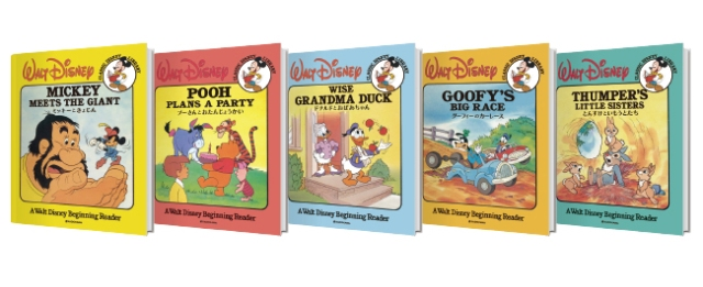【日本初上陸】80年代に全米の子どもたちを夢中にした「ディズニーの名作絵本シリーズ」日本語訳版が5冊セットで同時発売