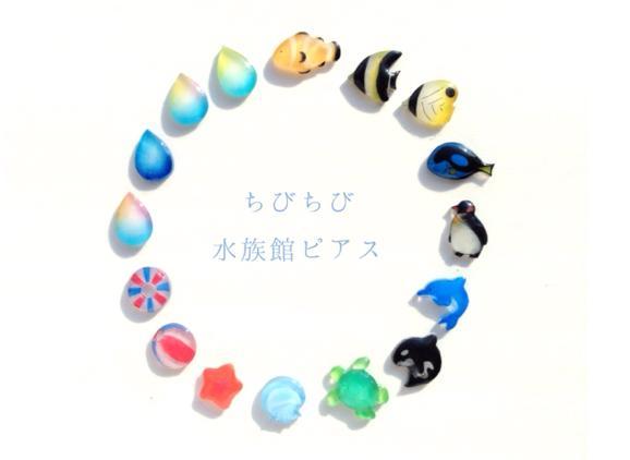 アナタの耳が水族館&動物園に!? 「ちびちび♪」ピアスシリーズが可愛すぎて悶絶☆