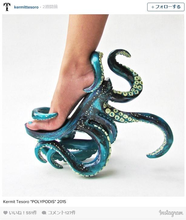 タコの触手が足にからみつく! レディ・ガガも絶賛する海外デザイナーが作った「タコのハイヒール」が独創性あふれすぎ!!