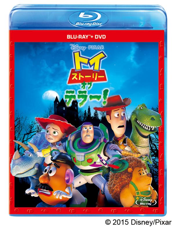 もう見た?「トイ・ストーリー3」のその後を描いた最新作『トイ・ストーリー・オブ・テラー!』Blu-rayおよびDVDが大ヒット中!