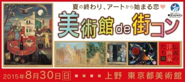 伝説の洋画家たちの傑作を鑑賞しながら恋に落ちる…? 夜の東京都美術館で開催される「街コン」がシャレオツ