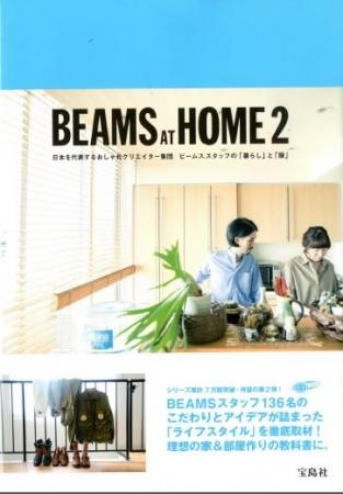 BEAMSスタッフ136名の自宅や私物が見れちゃう! 人気ライフスタイル本第2弾「BEAMS AT HOME2」が役立ちそう
