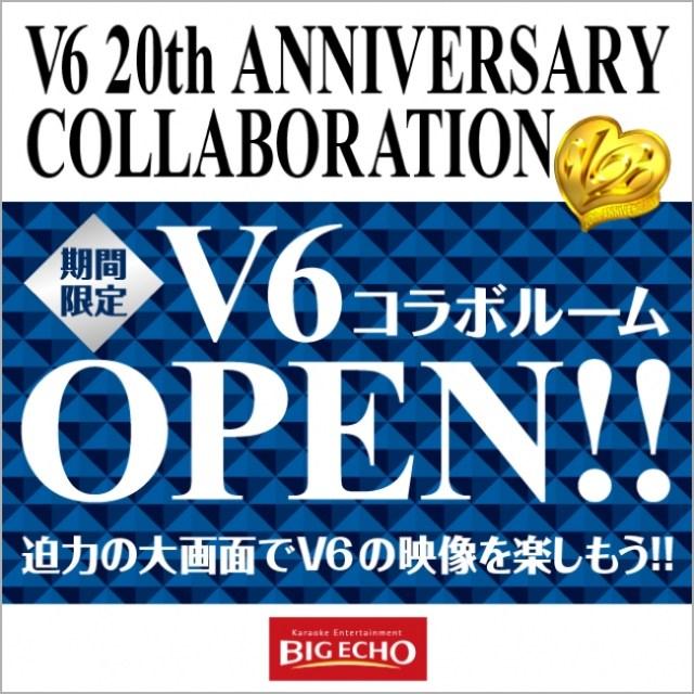 【祝・デビュー20周年】全国のビッグエコー7店舗で「V6コラボルーム」開設!! V6一色のカラオケルームを楽しめる!