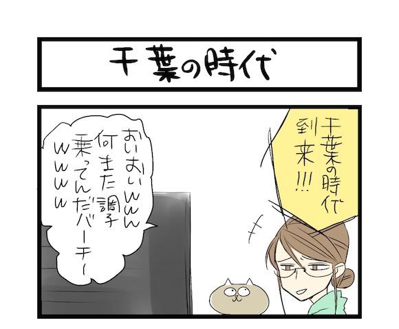 サチコと神ねこ様202 too