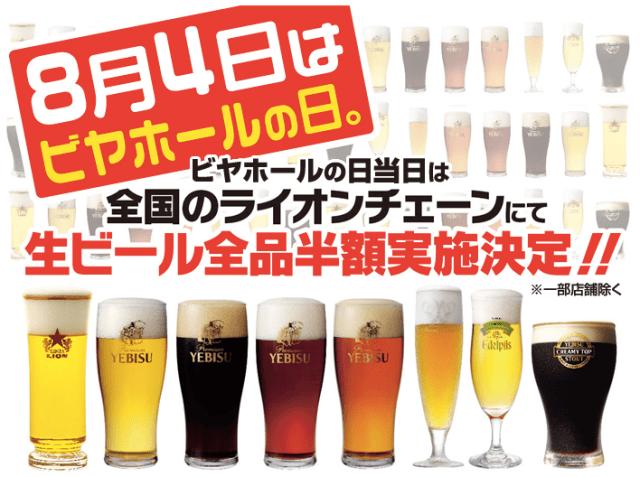 """8月4日は「サッポロライオン」にGO!! 「ビヤホールの日」にちなんで""""いろんな生ビールがどれも半額""""だって☆"""