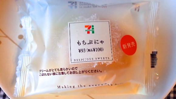 超話題のセブンイレブンスイーツ「もちぷにゃ」が東京で買えたっ! 味も食感もセブン史上最高レベルという噂は本当だった