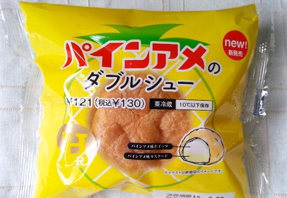 子どもの頃に食べたあの「パインアメ」がシュークリームになってミニストップに登場! 甘酸っぱい思い出がよみがえるかも♪