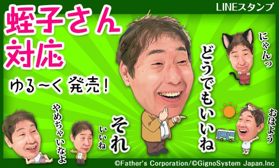 大好きなあの人をイラッとさせちゃお☆ 蛭子能収のLINEスタンプ「蛭子さん対応」が本気でイラッとするラインアップ