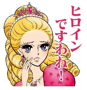 ヒロインですわね! ヒロインメイク「エリザベート・姫子」のLINEスタンプがコスメを買ったら無料でもらえるよ♪